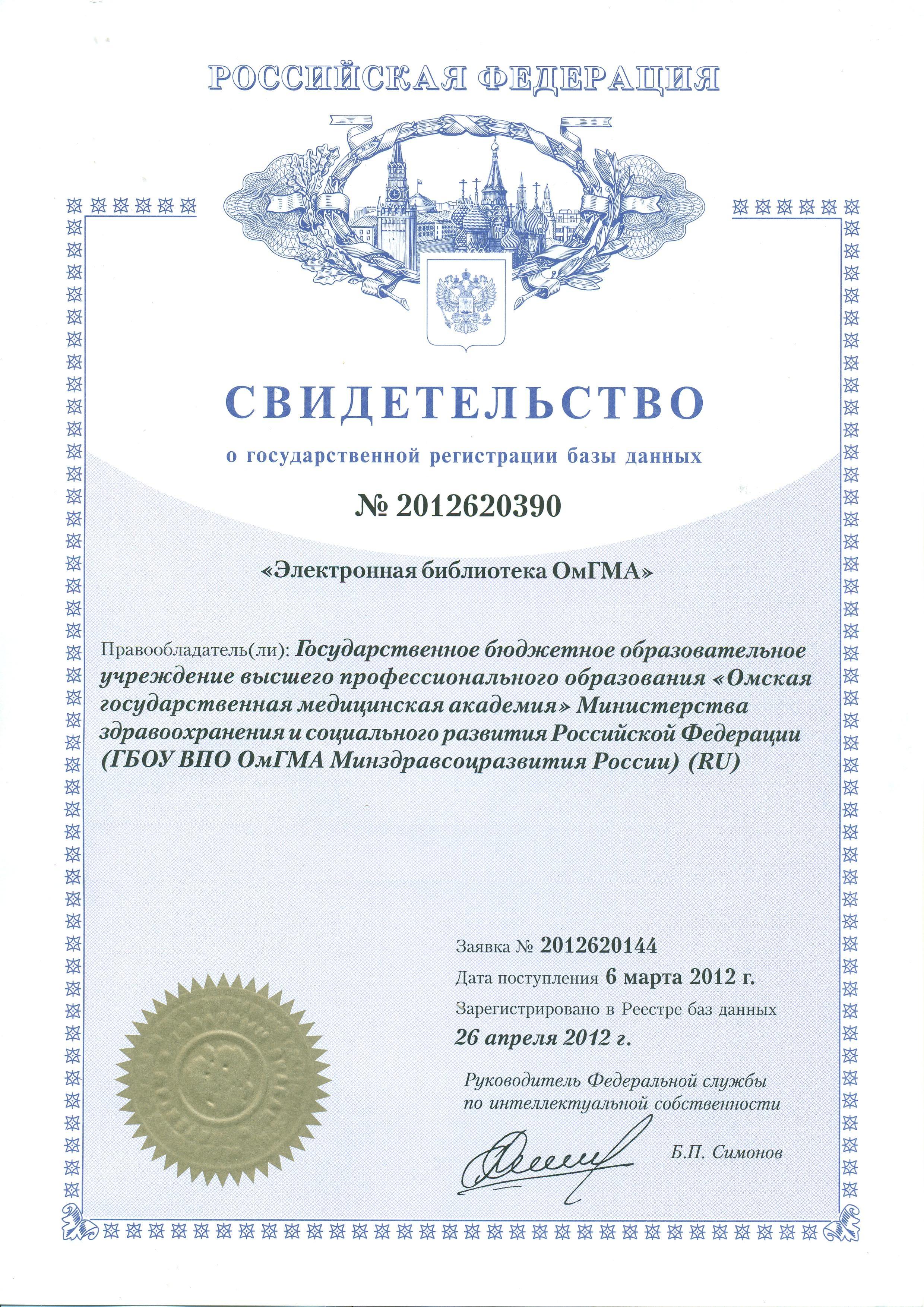 bd jpg В 2011 году создана электронно библиотечная система Электронная библиотека ОмГМА на основе полнотекстовой базы данных которая формировалась с 2003 года